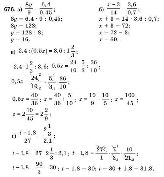 Математика 6 класс галина янченко василь кравчук гдз