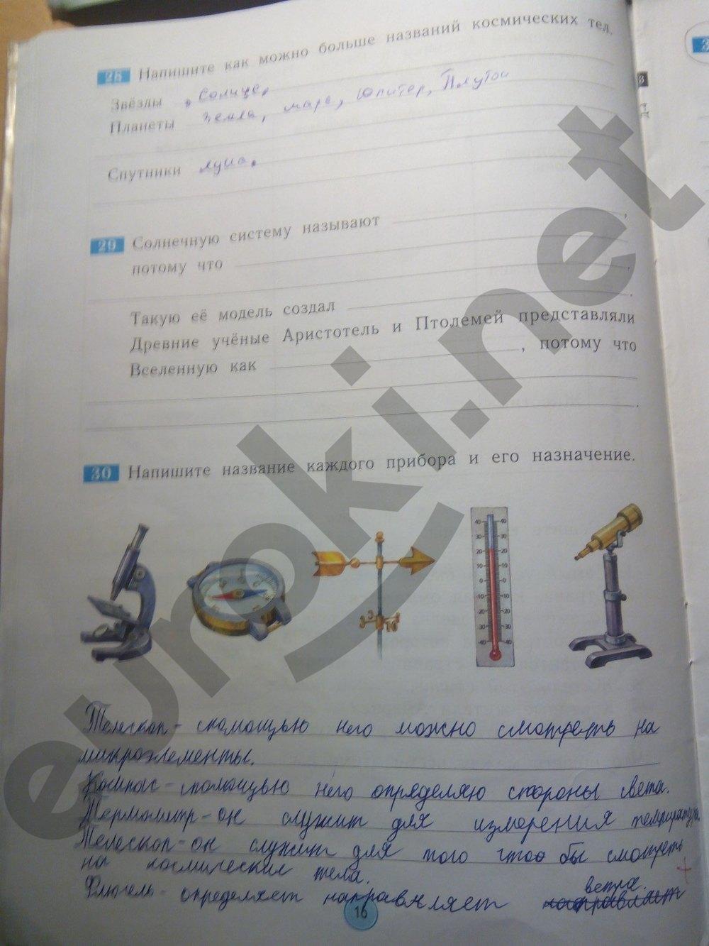 мир ответы ответы гдз казаков дмитриева 4 окружающий класс рабочая тетрадь