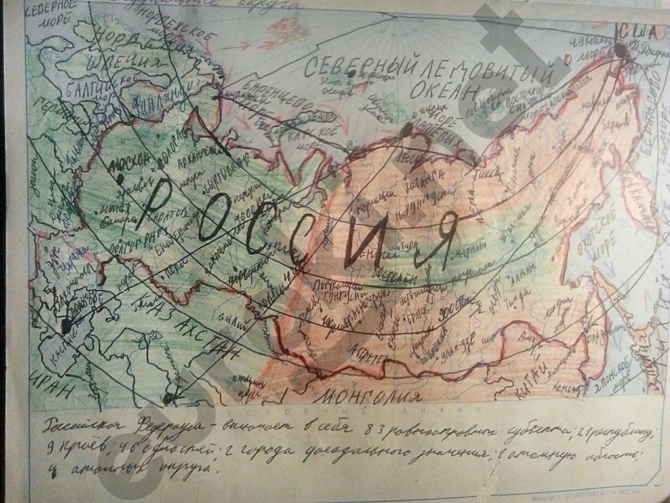 по гдз 8-9 класс по география россии географии атласу