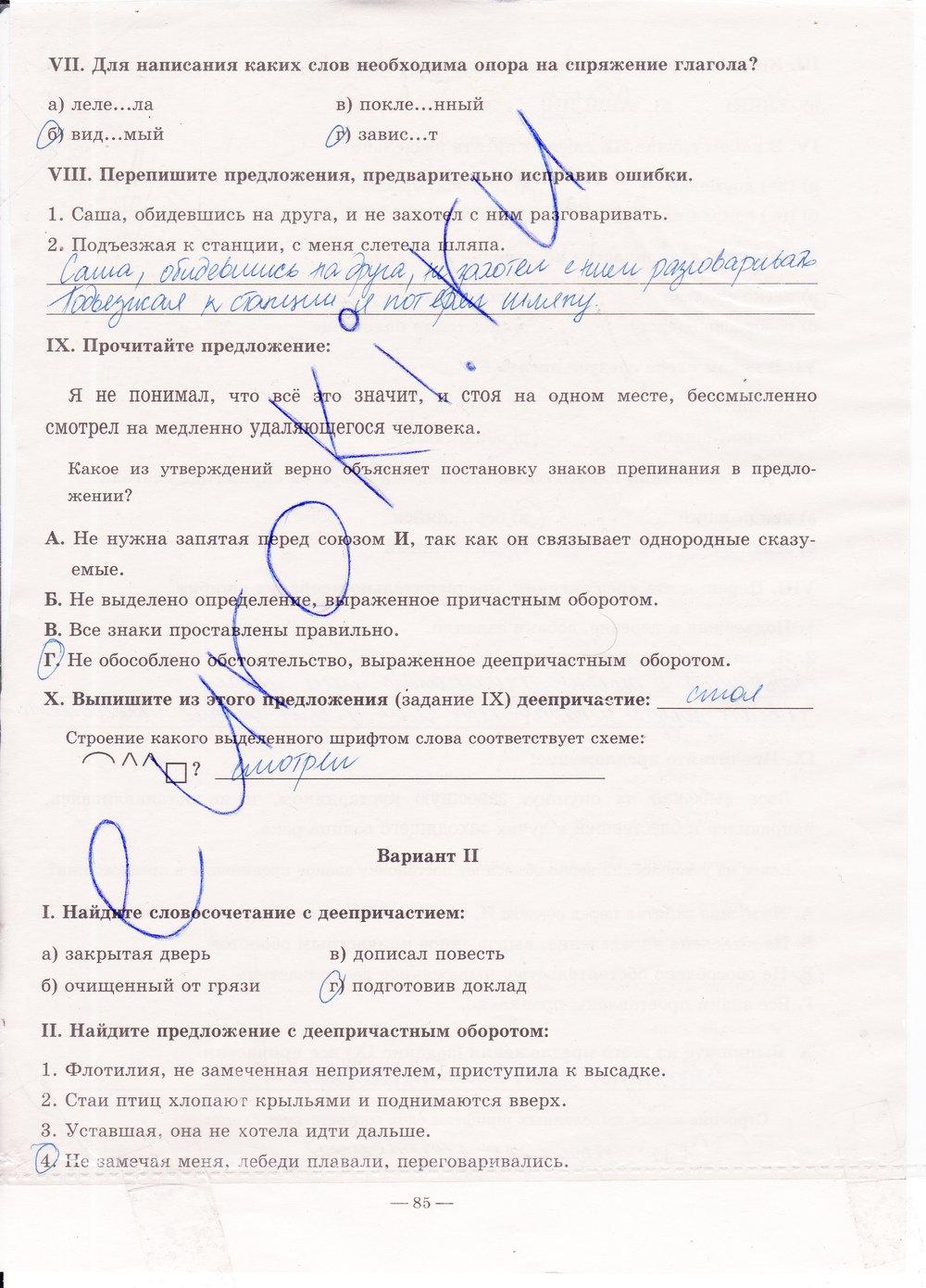 Гдз по русскому 7 класс 82