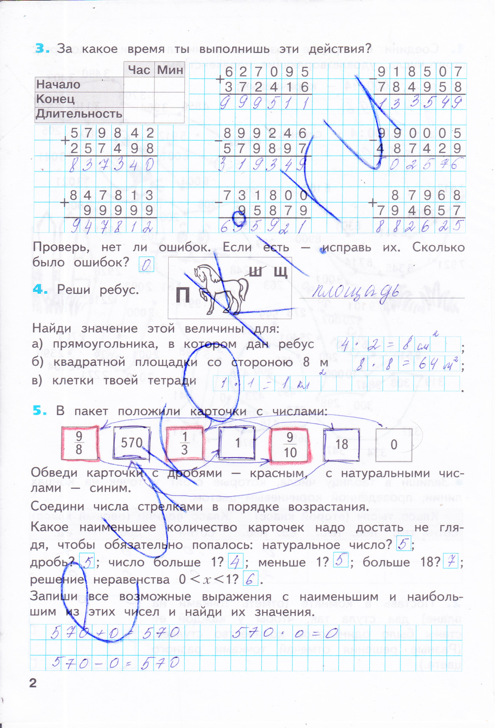 Гдз по информатике 4 класс бененсон 1