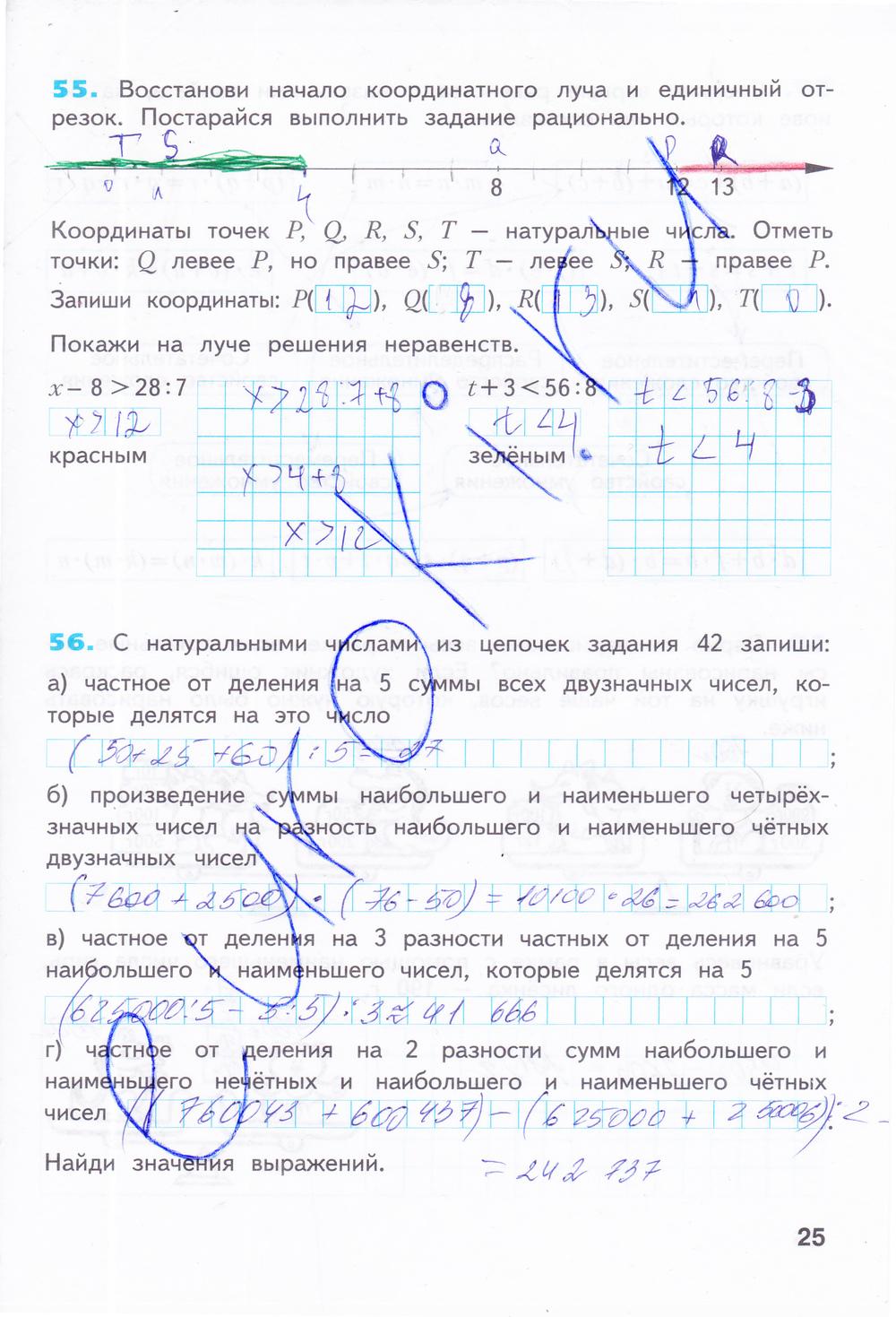 Решебник по математике 4 класс печатная основа