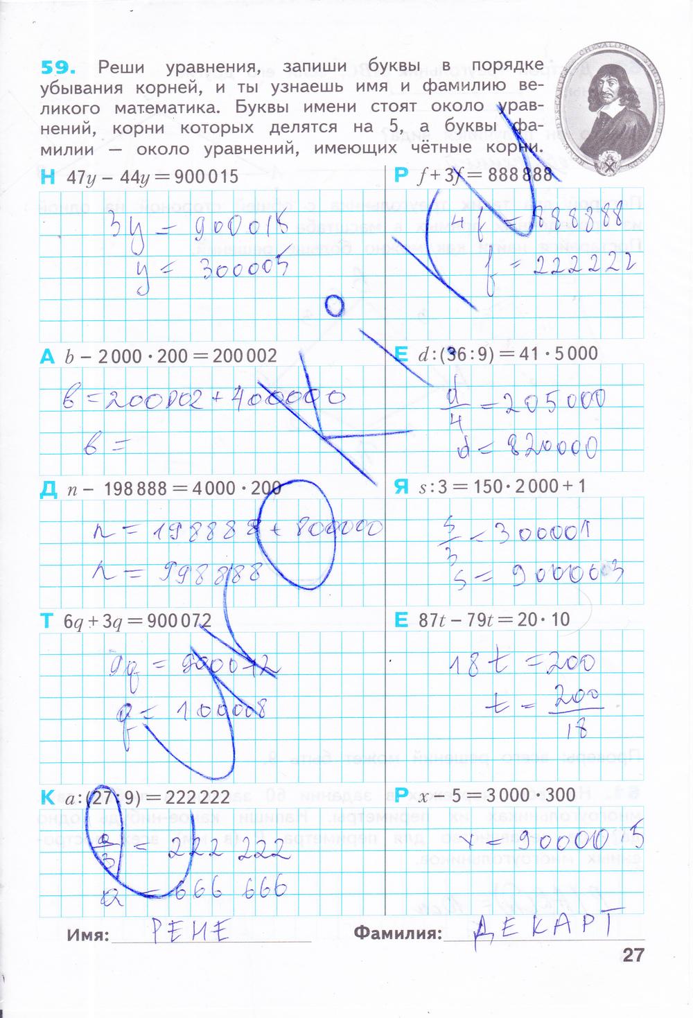 готовое домашние задание по математике 4 класс рабочая тетрадь