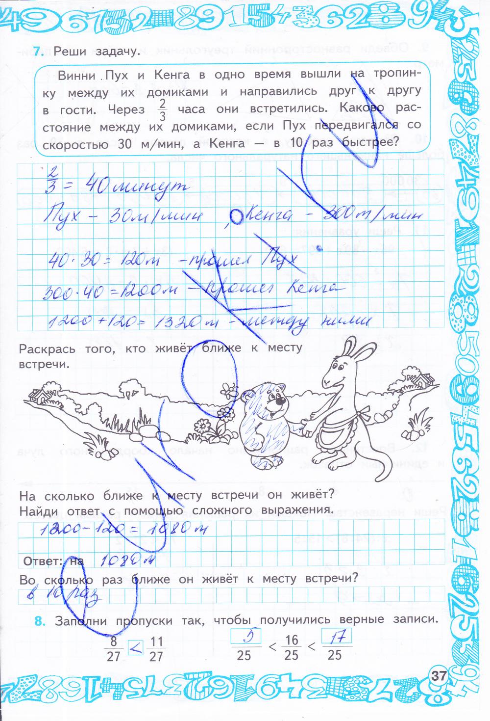 Бененсон 4 класс рабочая тетрадь 1 гдз ответы