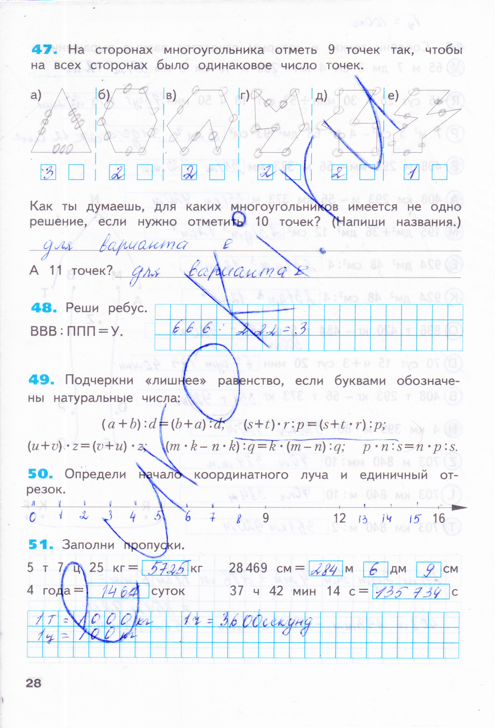 1 класс гдз по бененсон информатике 4