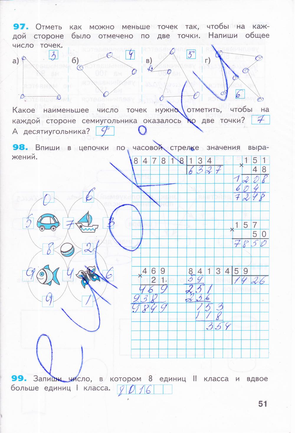 Бененсон математике итина домашние задания готовые 4 по класс