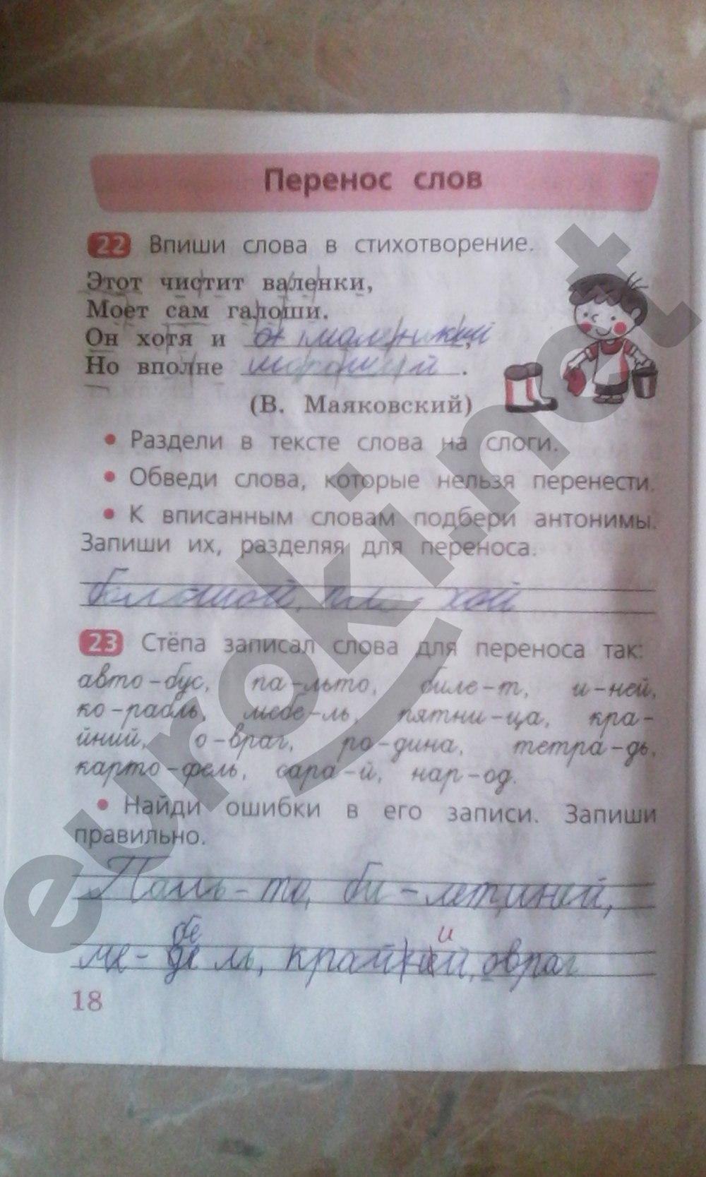 Гдз 2 класс песняева анащенкова