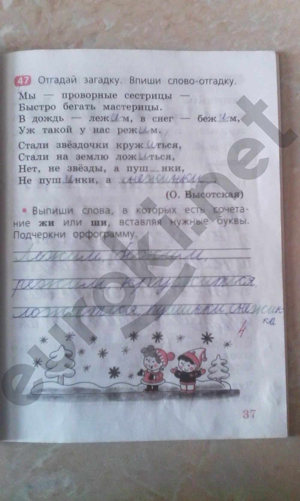 Решебник по русскому языку 4 класс юдачева