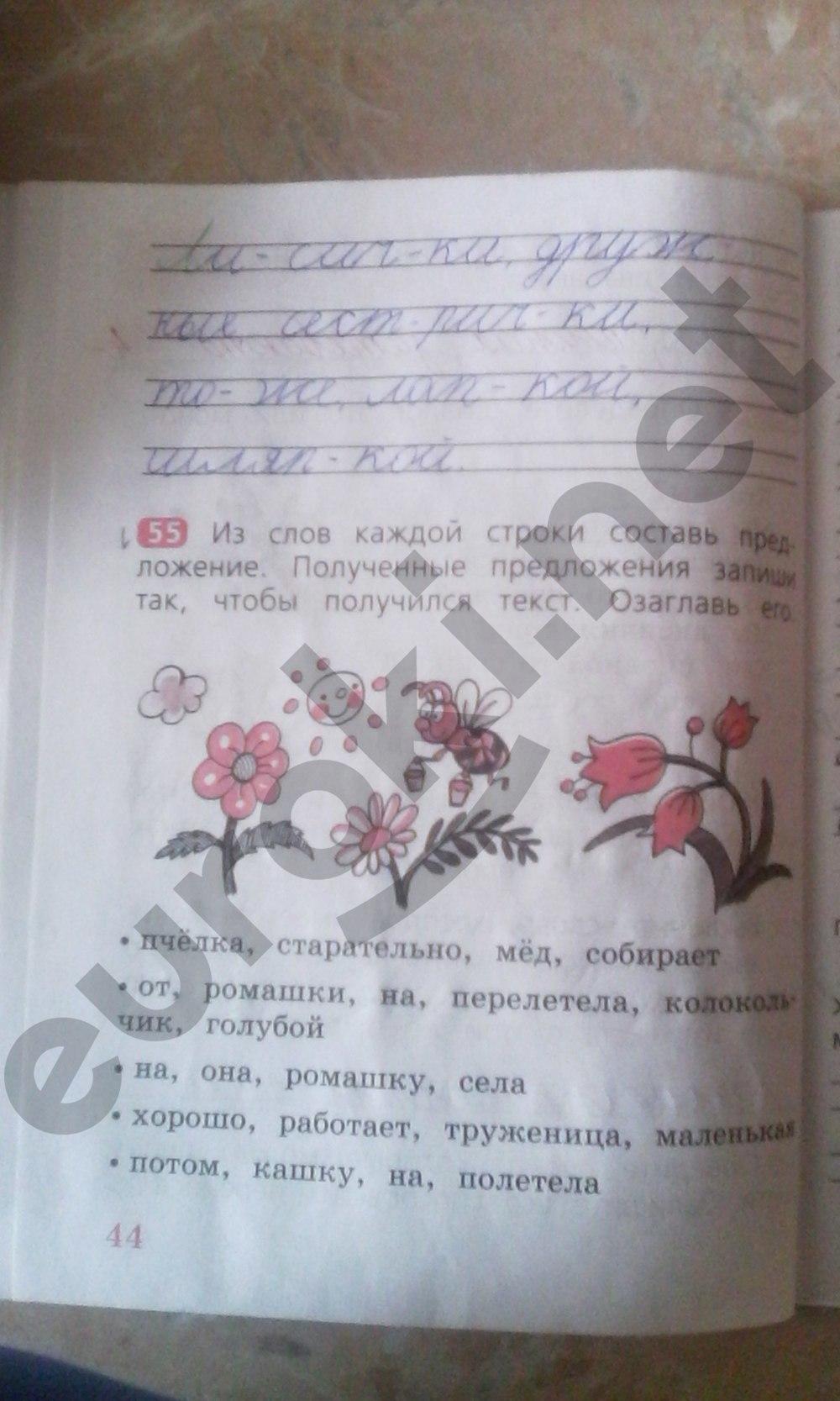 Гдз К Рабочей Тетради 1 Класс Песняева