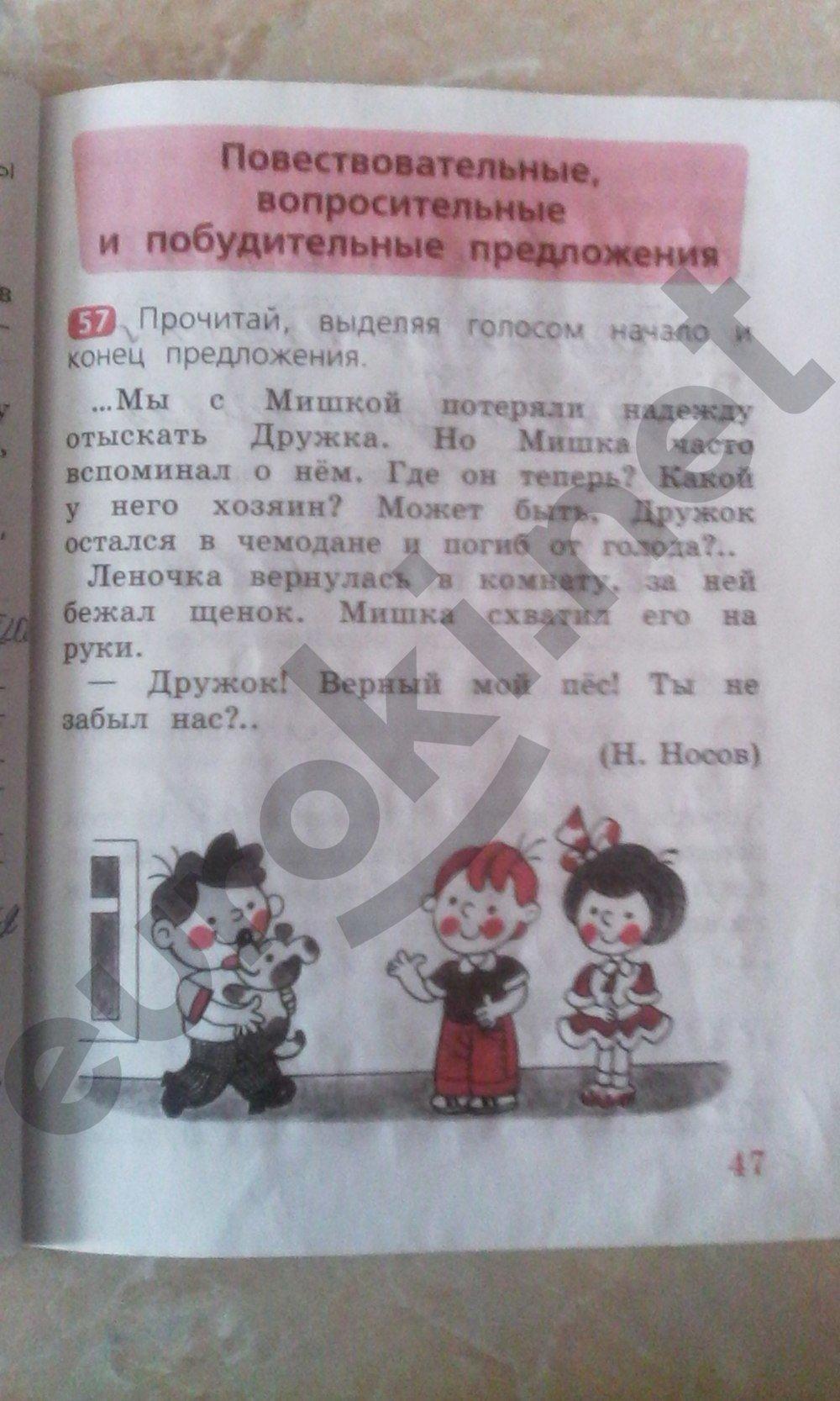 решебник по русскому языку 1 класс рабочая тетрадь песняева