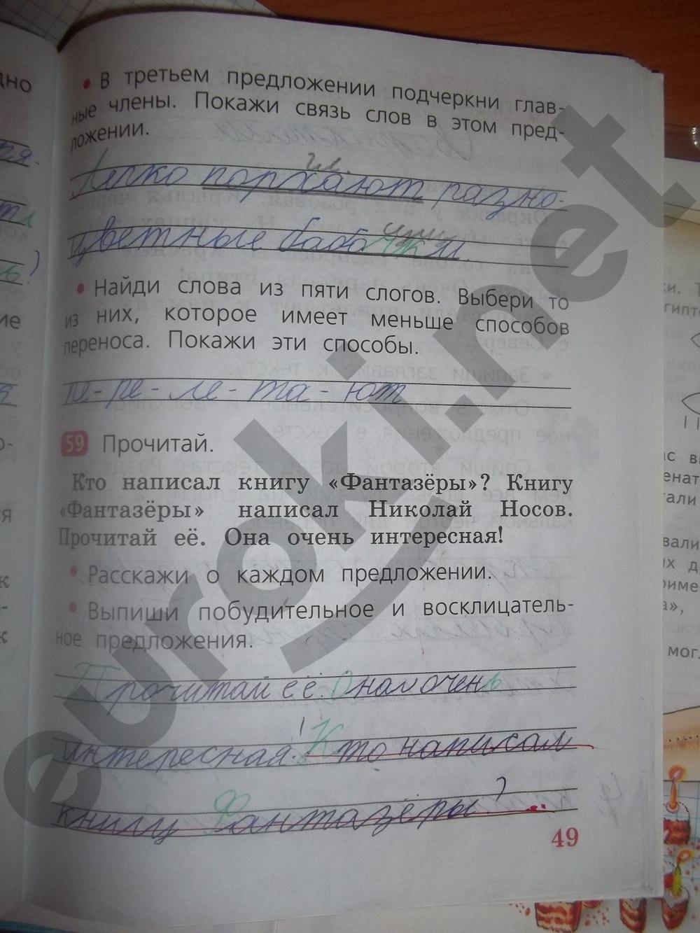 песняева гдз 2 анащенкова класс
