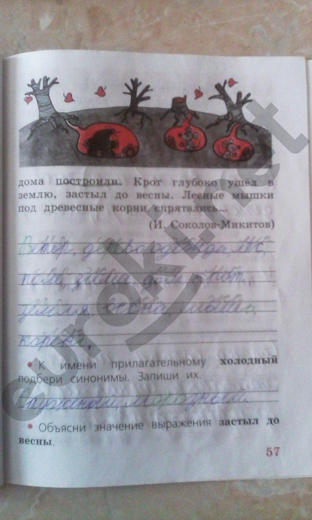 гдз по русскому языку 2 класс 2 часть песняева рабочая тетрадь 2 часть