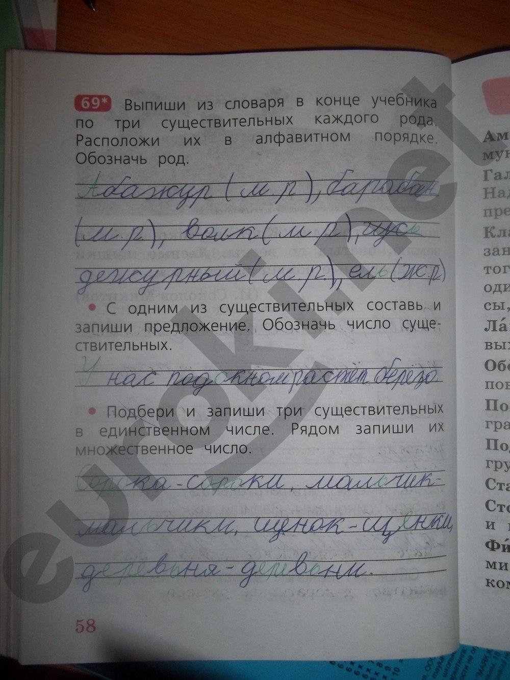 2 анащенкова песняева гдз класс