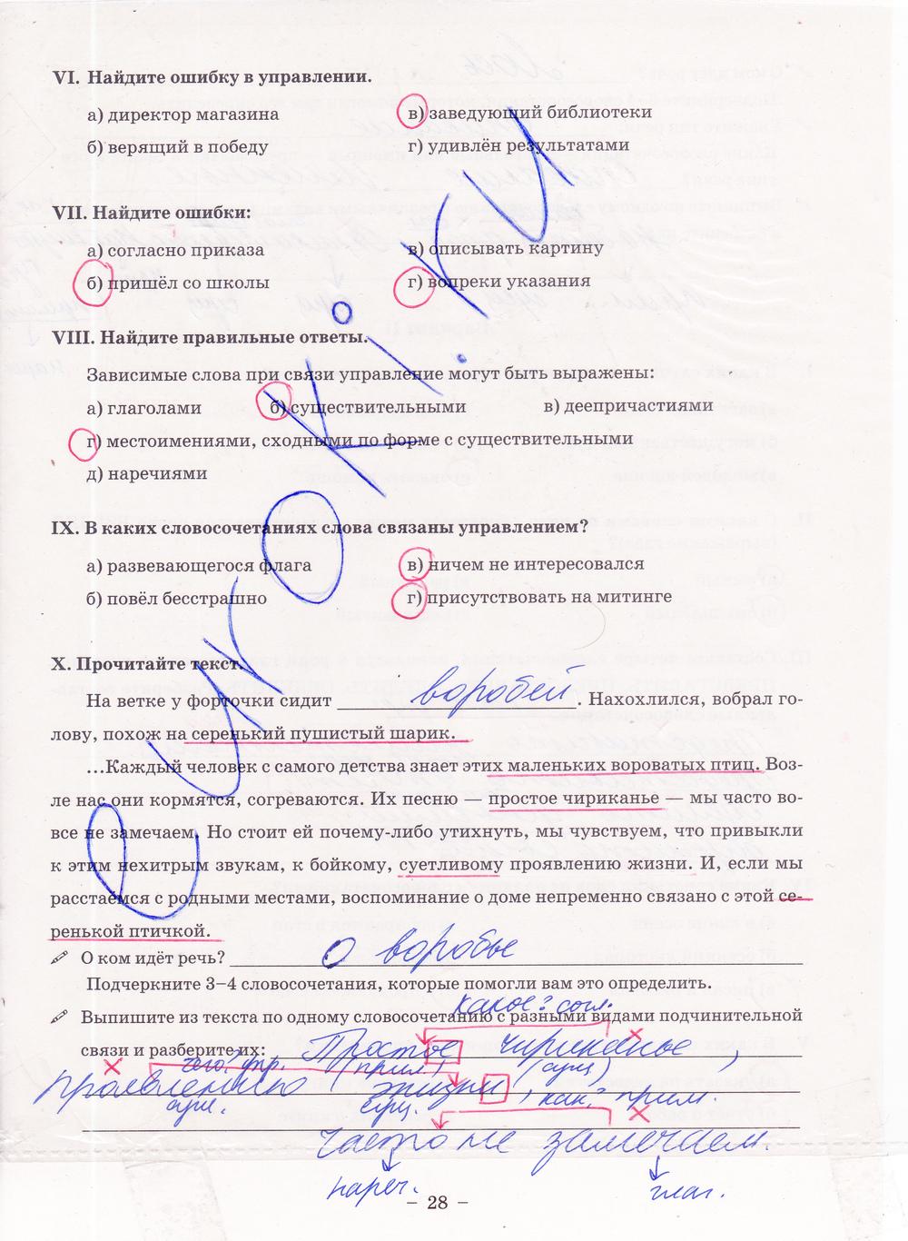 гдз русскому языку 8 класс рабочая тетрадь богданова 1 часть