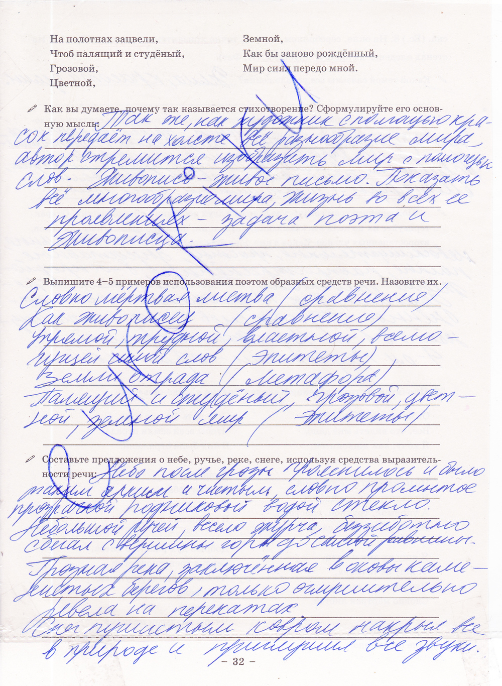 Гдз На Тетрадь 8 1 Часть Богданова