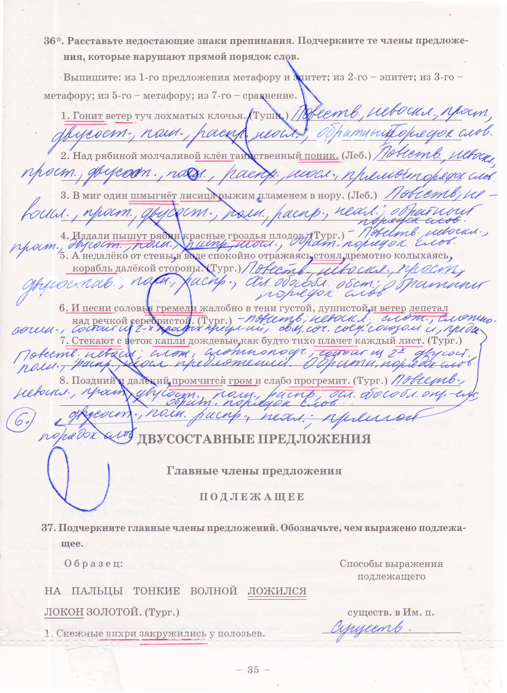 гдз по русскому языку 8 класс богданова рабочая тетрадь ч.1