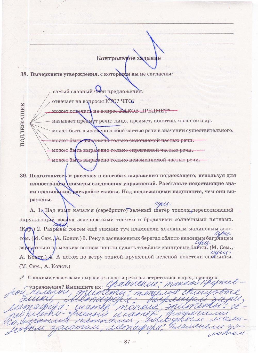 Русскому богданова часть языку 1 тетрадь класс 8 гдз рабочая