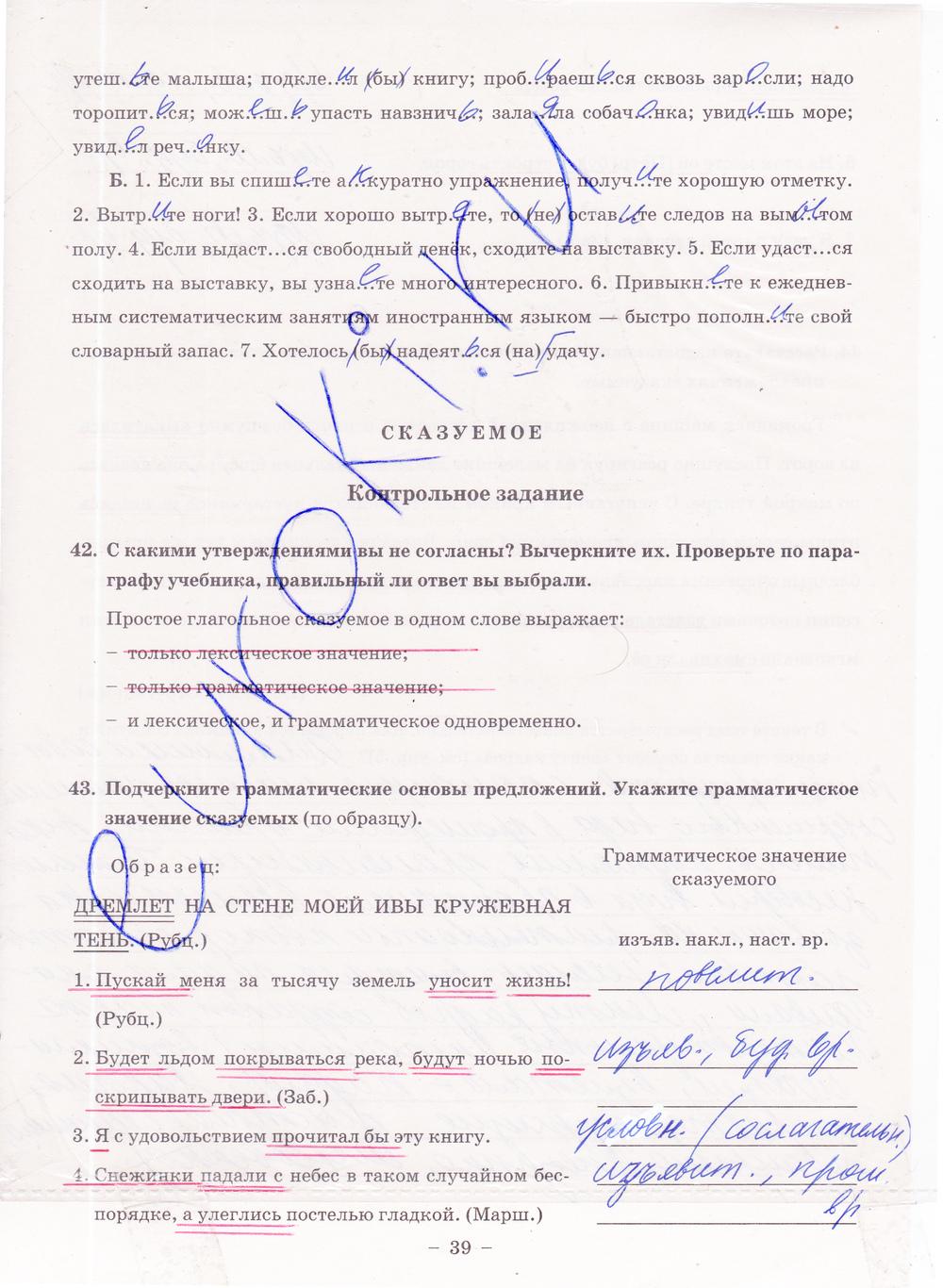 Тетрадь часть 1 гдз языку русскому богданова класс рабочая 8