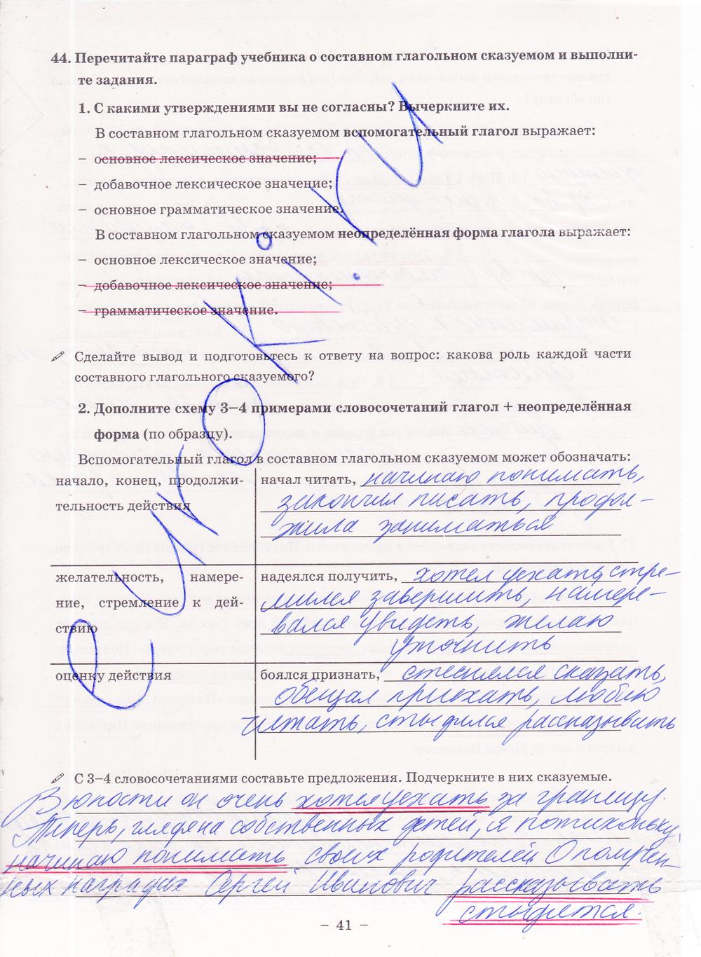 Класс богданова рабочая тетрадь гдз языку по русскому 8