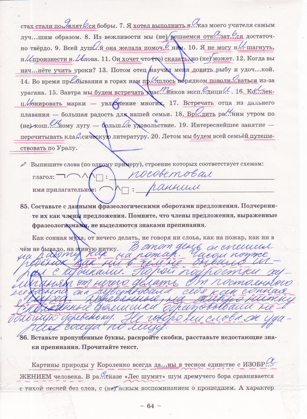 Гдз по русскому языку 8 класс рабочая тетрадь богданова