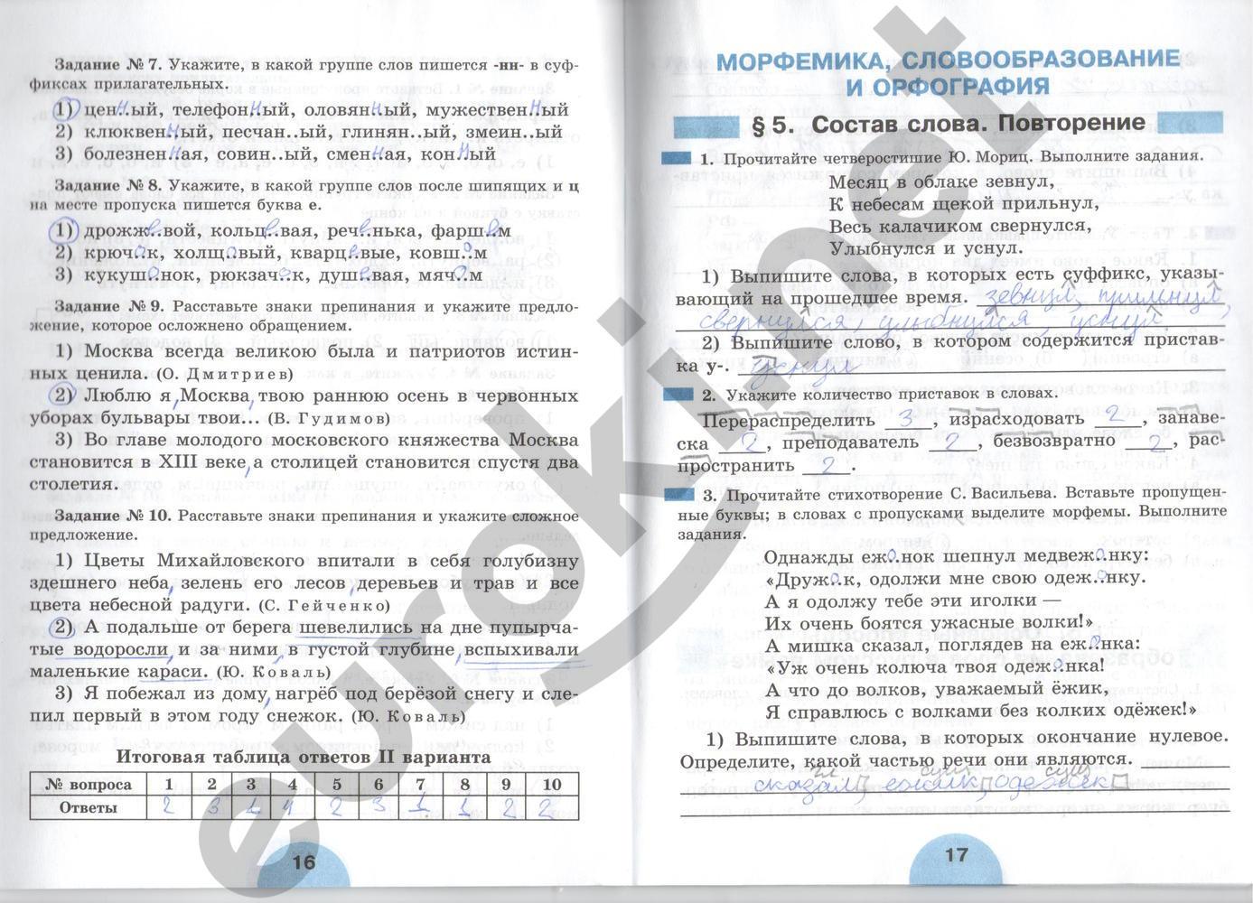 Готовое Домашнее Задание По Русскому Языку 6 Класс 1 Часть