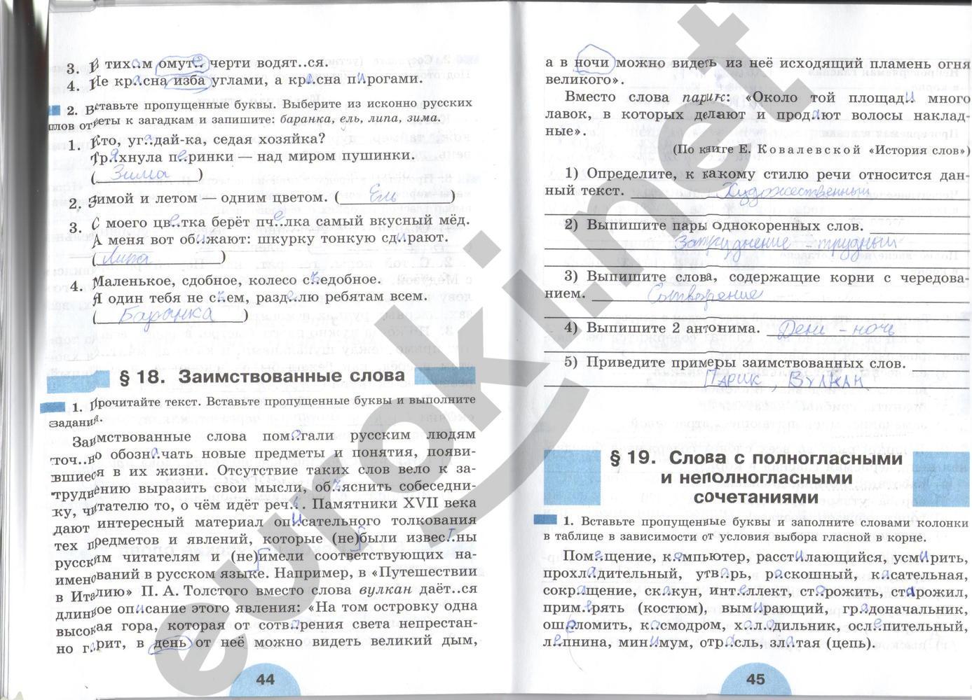 гдз по русскому языку 6 класса рыбченкова роговик рабочая тетрадь часть 2