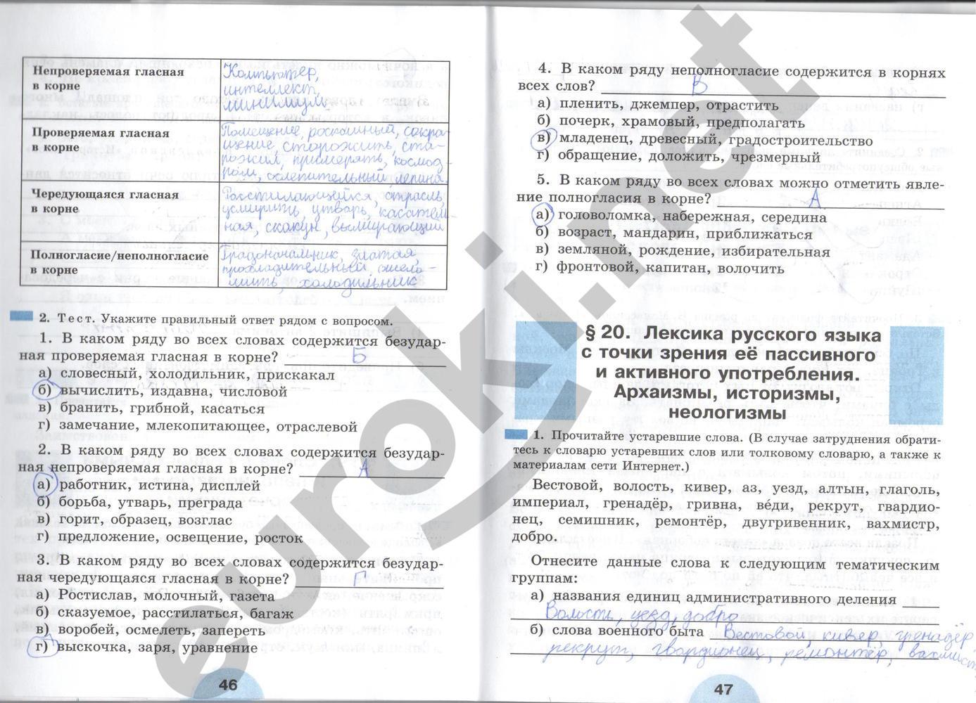 Решебник по русскому языку 8 класс рыбченкова тетрадь