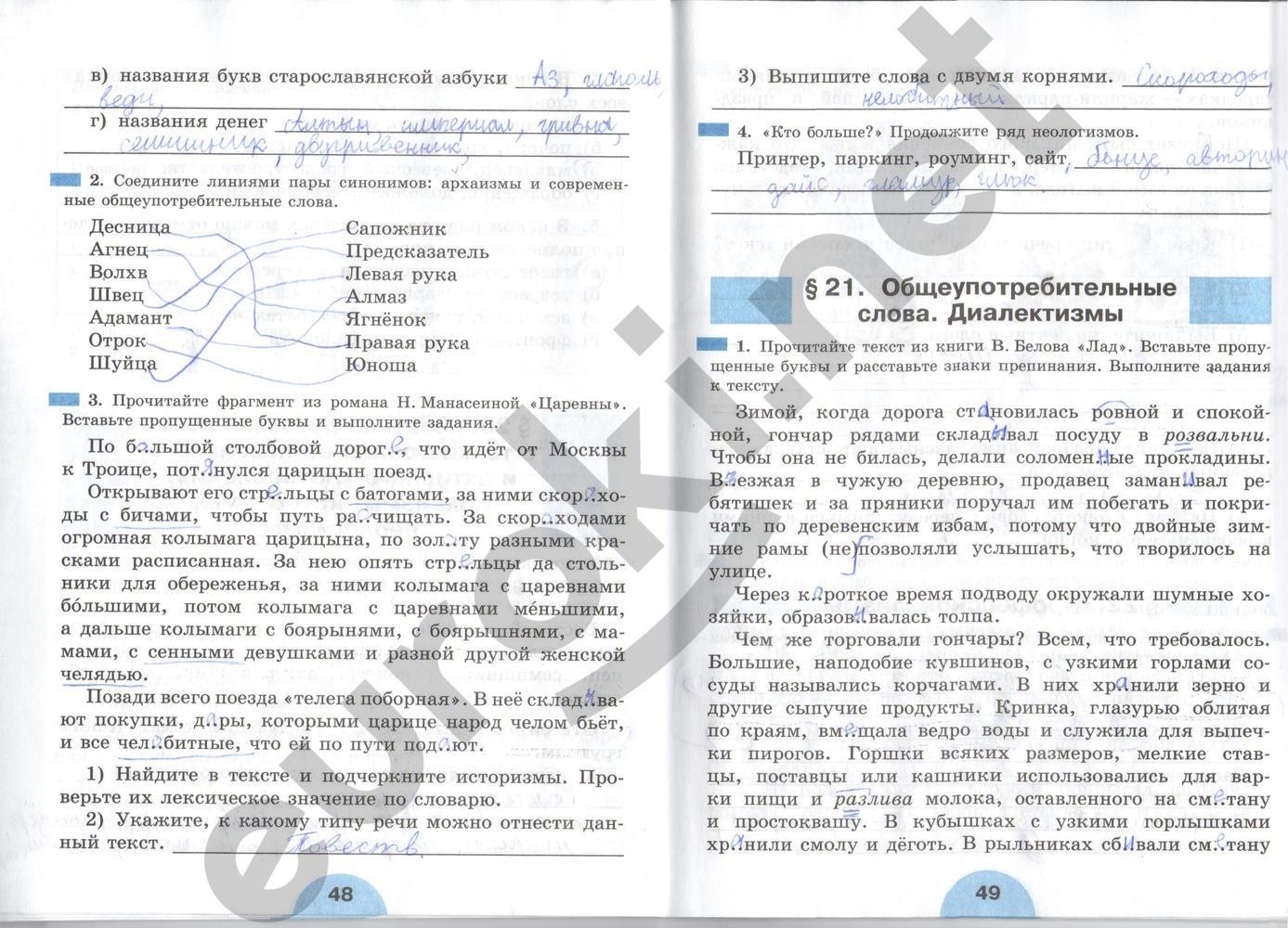рыбченкова класс гдз роговик 6