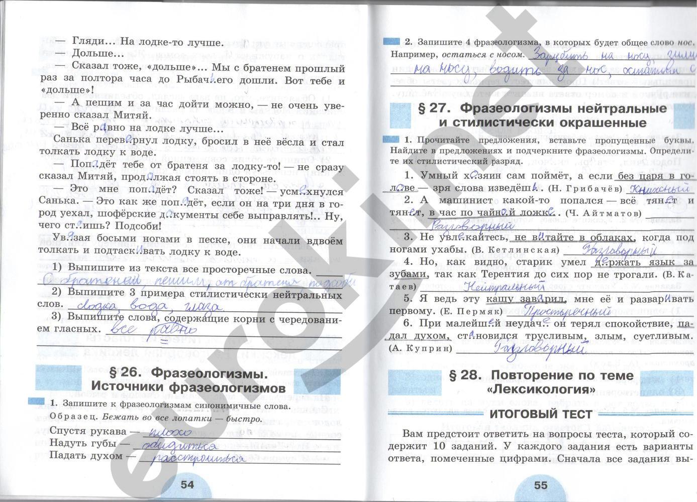 рыбченкова роговик класс гдз 6