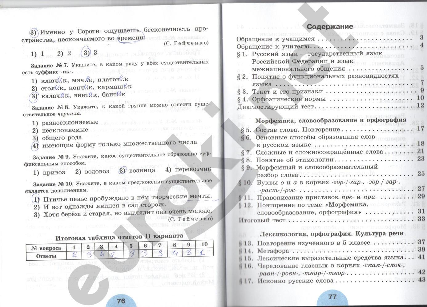 Часть 2 6 по рыбченкова русскому гдз