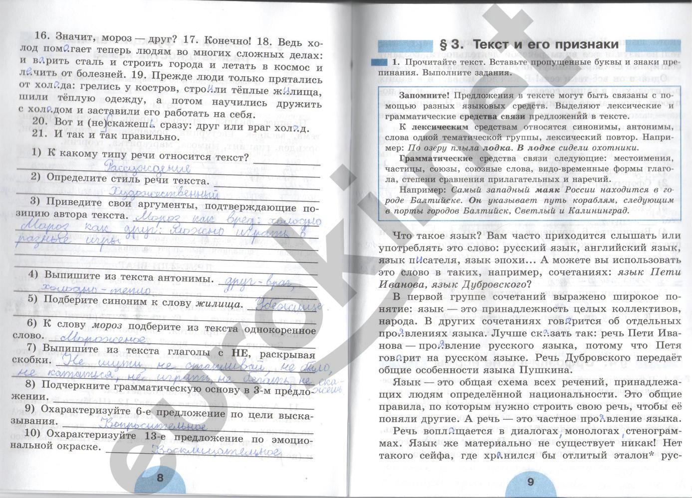 Гдз По Русскому 6 2 Часть Рыбченкова