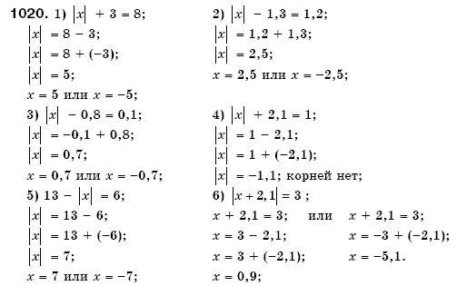 По 5-ый полонский мерзляк математике класс гдз