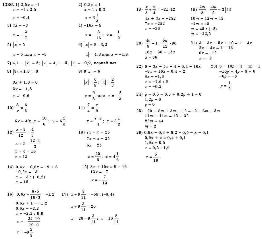 Ответы по математике 6 класс якир гдз от путина
