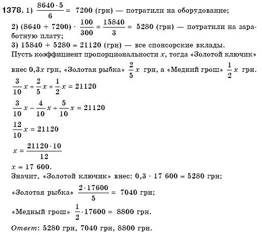 1377 гдз по математике