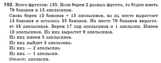 Решебник по математике для 6 класса мерзляк для русских школ