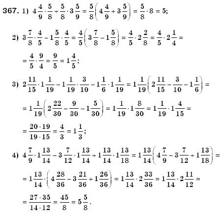 гдз математика 6 класс номер 367