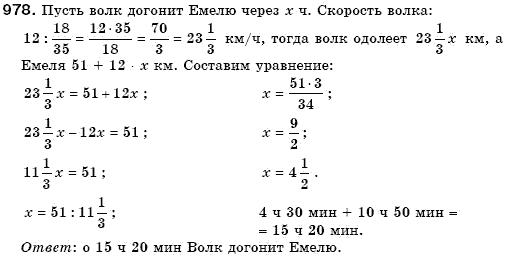 Математика 6 класс мерзляк для русских ответы