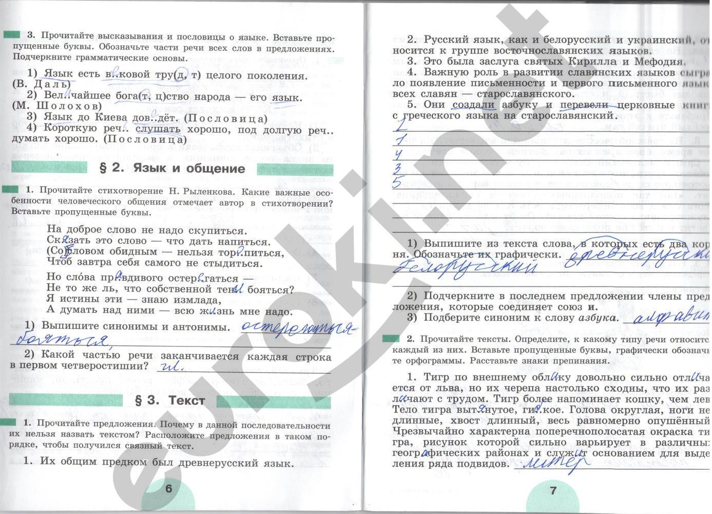 рабочей гдз класс языку по 5 2 по тетради русскому рыбченкова