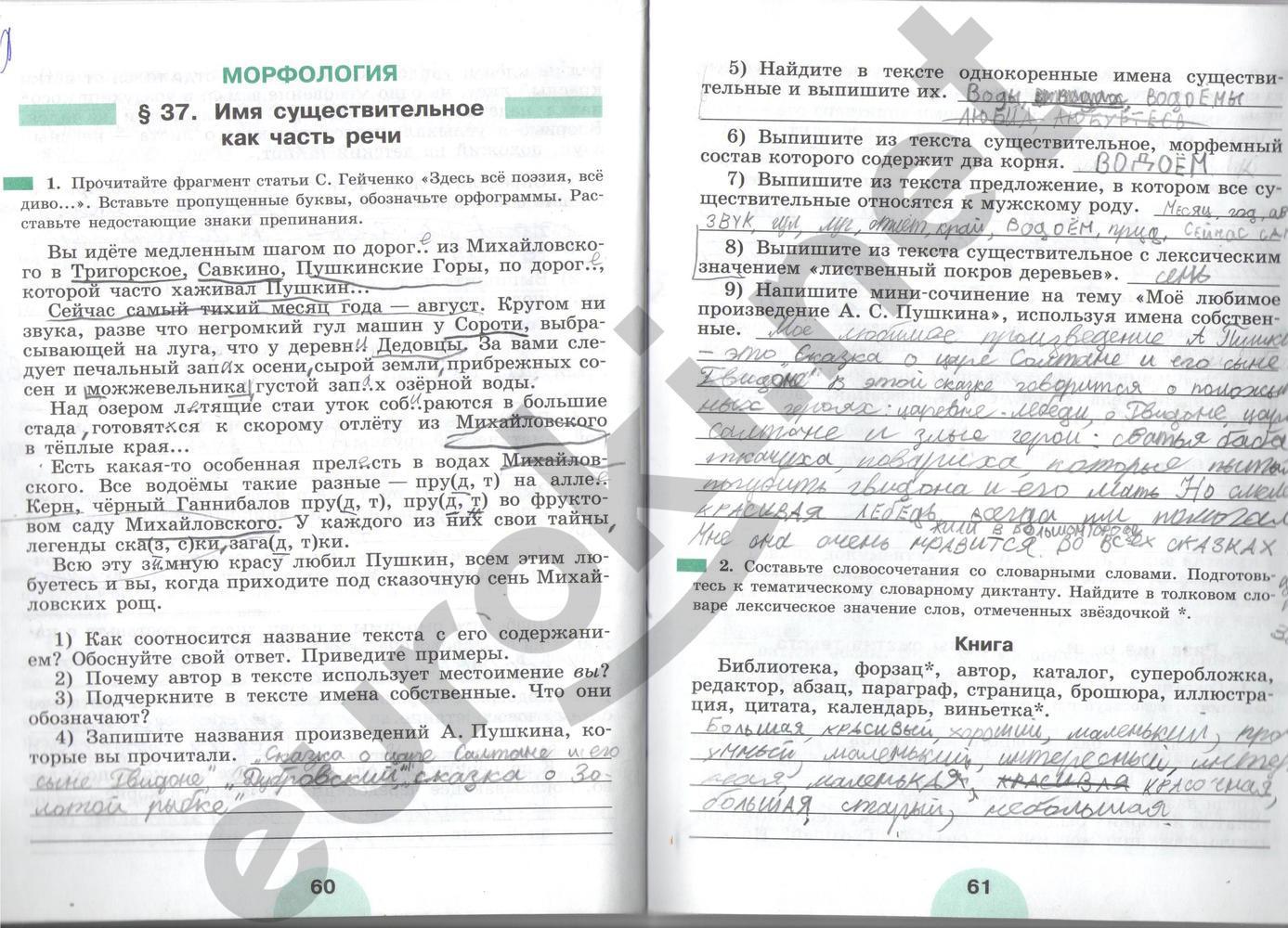 Решебник по русскому языку 5 класс рабочая тетрадь рыбченкова роговик решебник