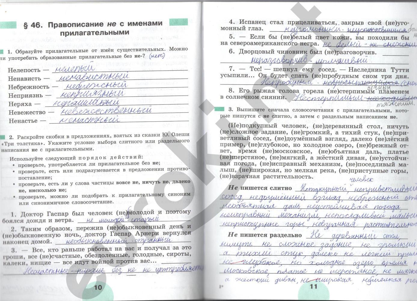 Гдз русскому языку 5 класс рыбченкова рабочая тетрадь