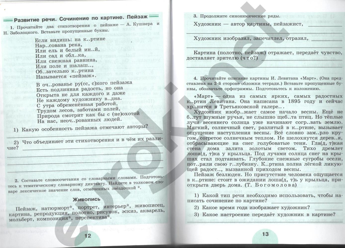 Рабочая Тетрадь По Русскому Языку 5 Класс Рыбченкова Ответы Решебник