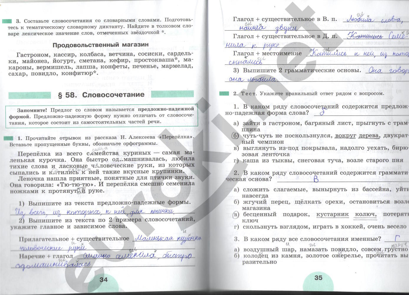 гдз 5 класс русский язык рыбченкова роговик