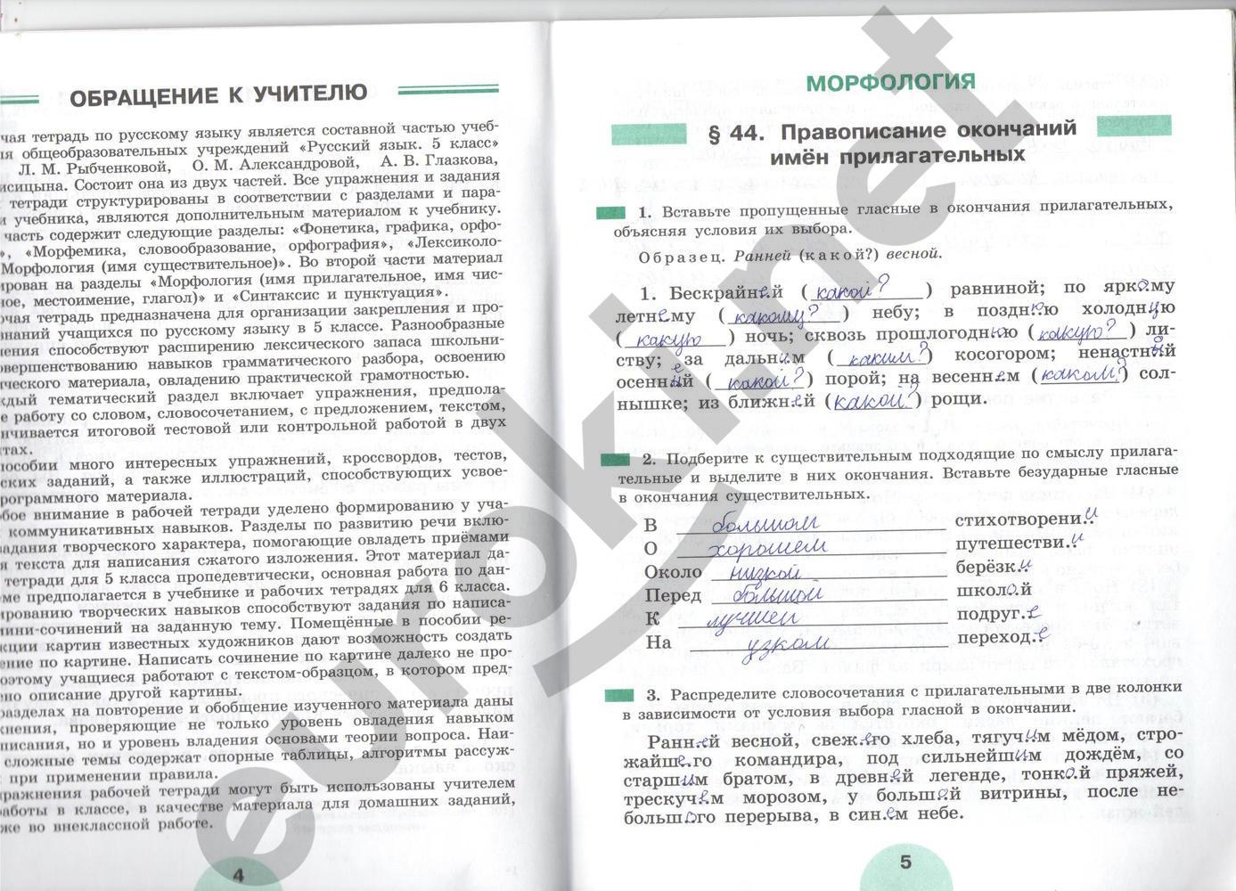 тетрадь рабочая гдз класс языку 5 рыбченкова русскому