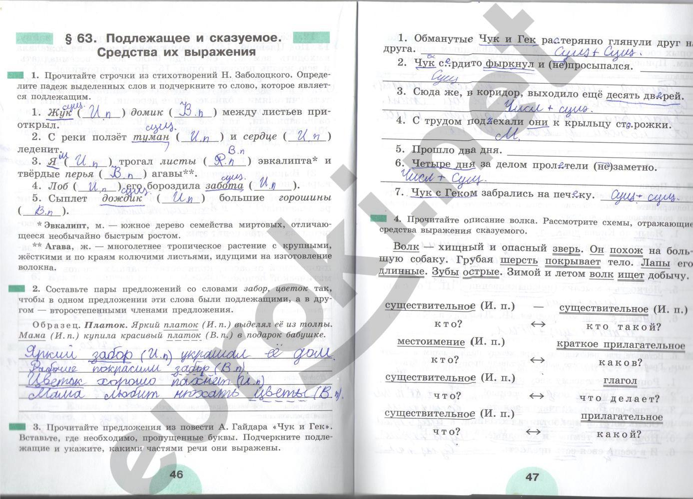 Гдз по русскому языку 5 класс рыбченкова 2 часть рабочая тетрадь 2018