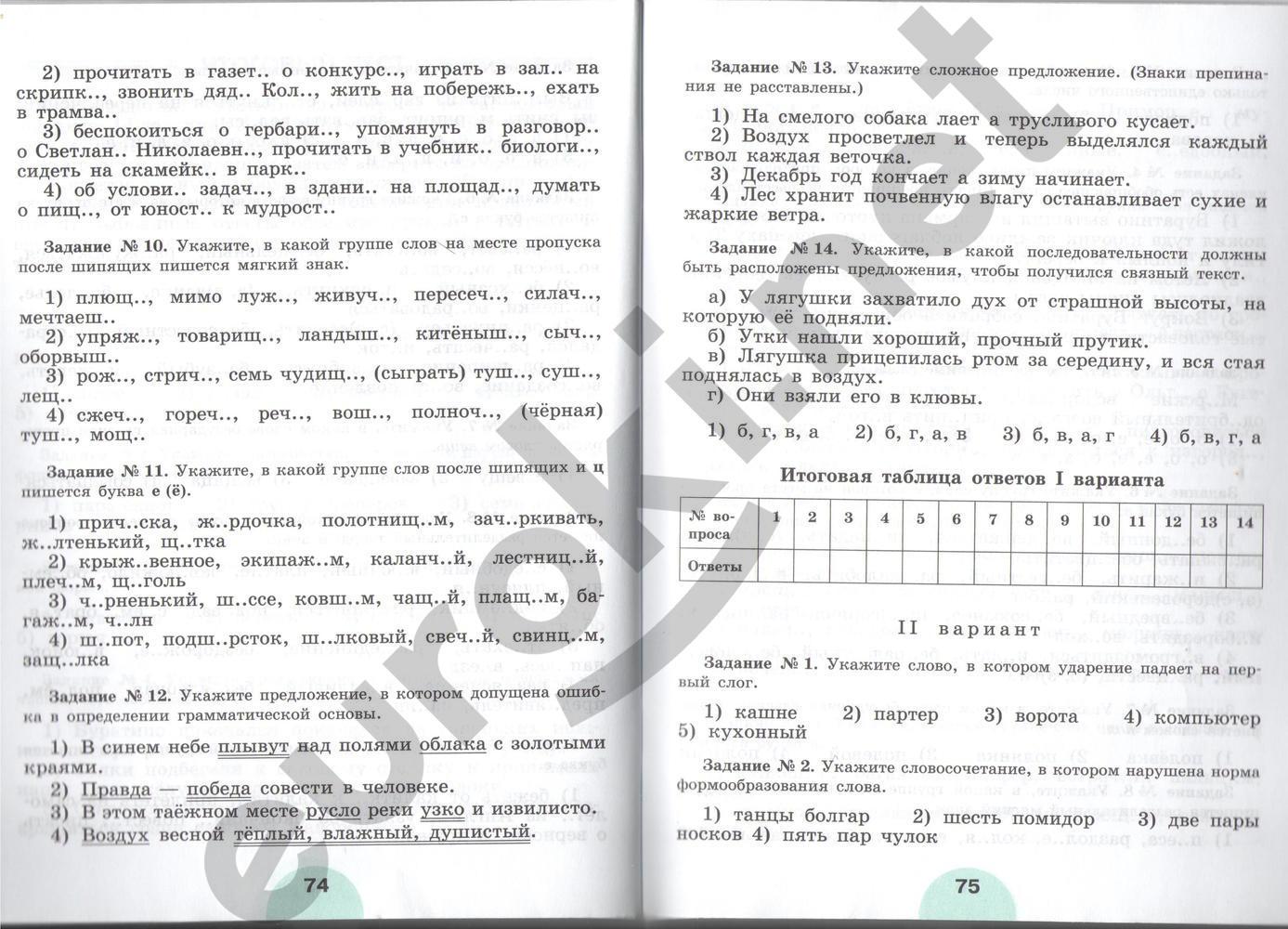 Ответы Гдз Русскому Тетрадь 5 Класс Рыбченковой