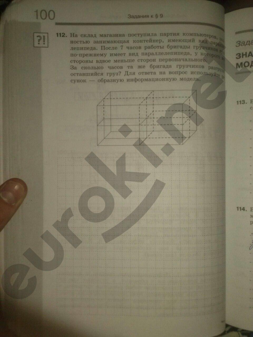 Информатике онлайн рабочая тетрадь босова Решебник по класс 6