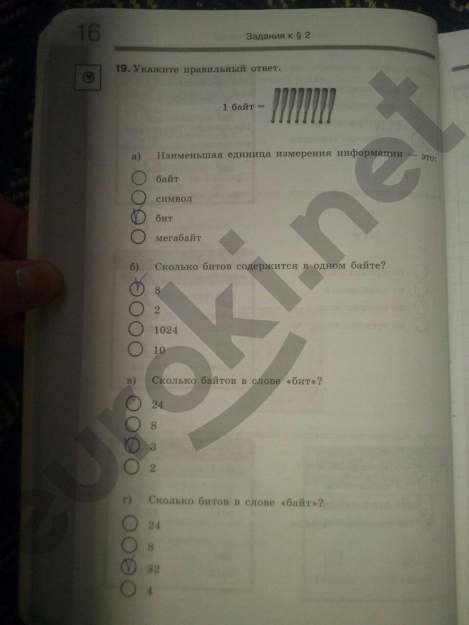 Информатика 6 тетрадь к рабочая босова учебник учебнику класс гдз