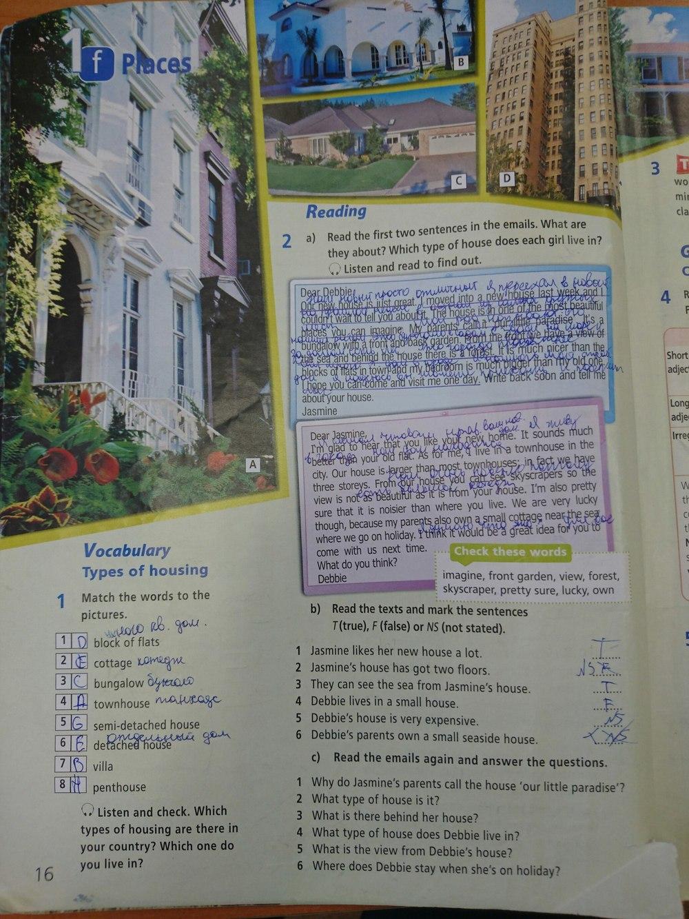 Гдз по английскому языку 6 баранова учебник