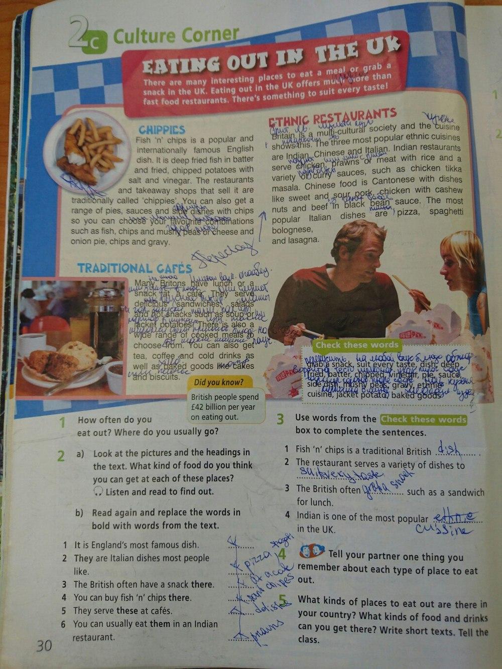 Языку учебник гдз по баранова английскому 6