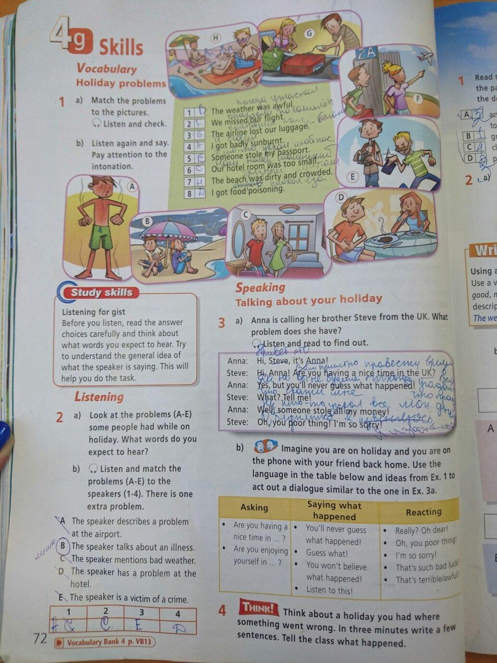 Готовые домашние задания по английскому языку 6 класса